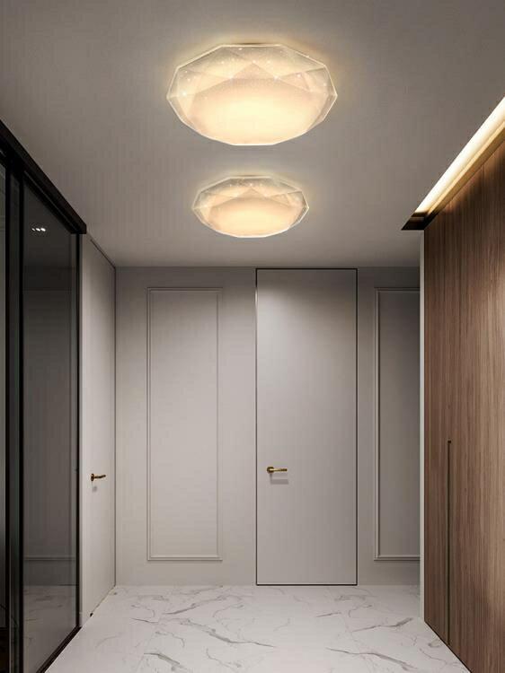 吸頂燈 陽臺燈北歐簡約現代入戶衣帽間走廊玄關過道臥室廚房led吸頂燈具