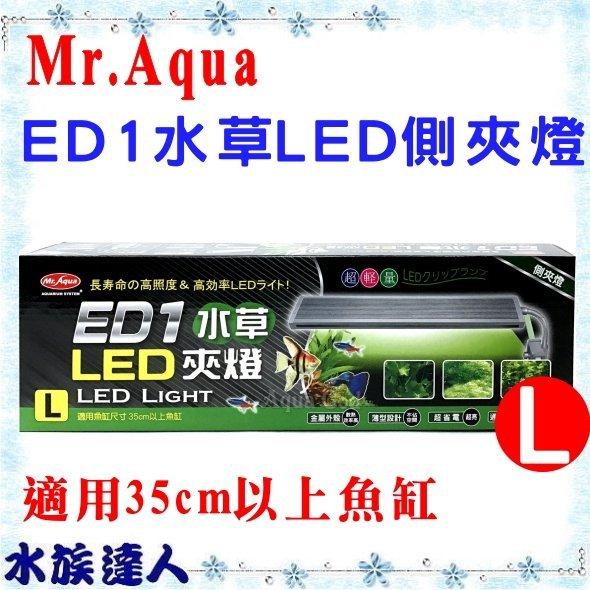 ~水族 ~水族先生Mr.Aqua~ED1水草LED側夾燈 L 型 MR~814~ 35cm