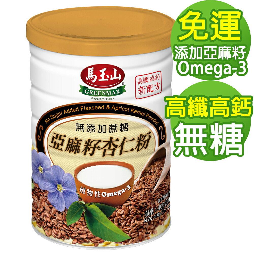 【馬玉山】無加糖亞麻籽杏仁粉400g↘$99(免運)