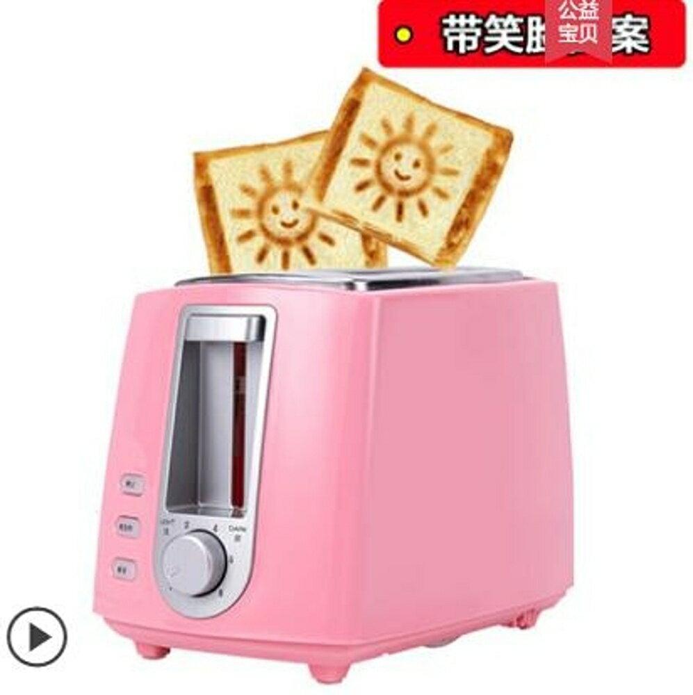 多士爐烤面包機家用早餐吐司機全自動迷妳土司機LX 220v 【限時特惠】