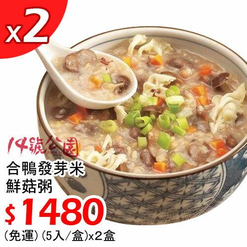【14號公園】合鴨發芽米鮮菇粥(5入/盒),2盒入$1480~免運