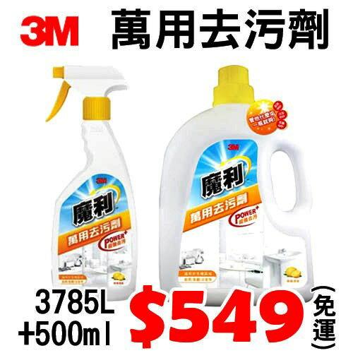 【3M專區】《3M》魔利萬用去污?劑(3785L+ 500ml) 2組$1098~免運