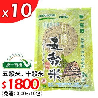【有機農場】統一生機有機米(五榖米),900gX10包$1800~免運