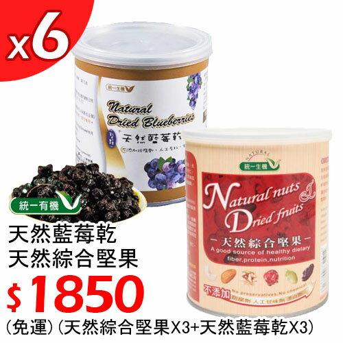 【統一生機】天然綜合?堅果X3+天然藍莓乾?X3,$1850~免運