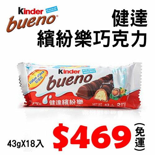 【美國進口 高鈣巧克力】健達-繽紛樂巧克力43gX18條入 $469~2盒$938 免運