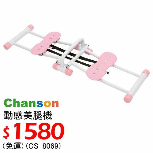 【強生CHANSON?】動感美腿機CS-8?069 $1580 ~免運