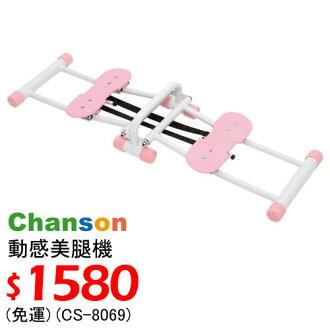 【強生CHANSON】動感美腿機CS-8069 $1580 ~免運