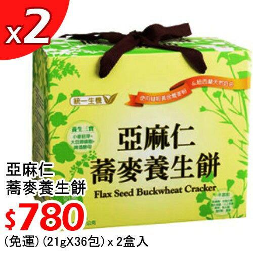 《統一生機》亞麻仁蕎麥養生餅(21gX36包/盒)2盒入$780~免運