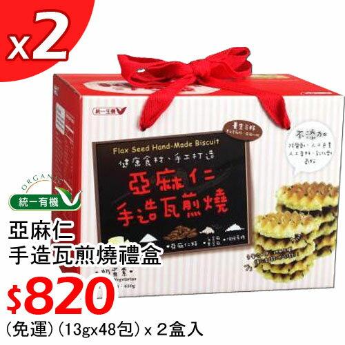 《統一生機》亞麻仁手?造瓦煎燒禮盒(13g?X48包/盒)2盒入?$820~免運