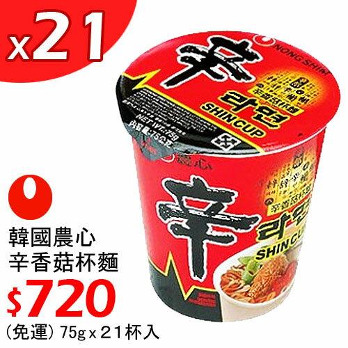 【 超夯泡麵】韓國農心辛香菇杯麵,?75gX21杯入,$?720~免運