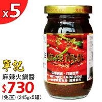 火鍋推薦到【萬用醬料】寧記麻辣火鍋醬X5罐 $730~免運
