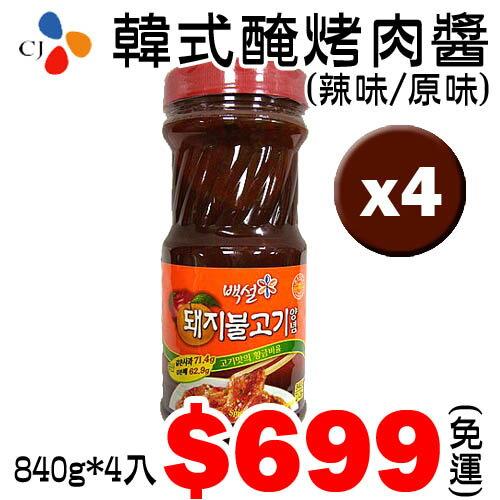【韓國進口 超夯烤肉醬】CJ 韓式醃烤調味醬(原味/辣味)?840g X4入$699~免運