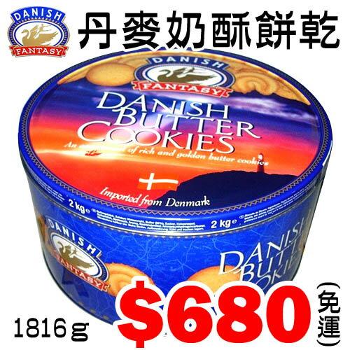 【下午茶必備】DANISH FANTASY COOKIES 丹麥奶酥餅乾1816g~免運
