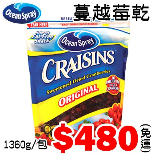 【營養乾果】CRAISINS 蔓越莓乾1360g/?包 ~免運