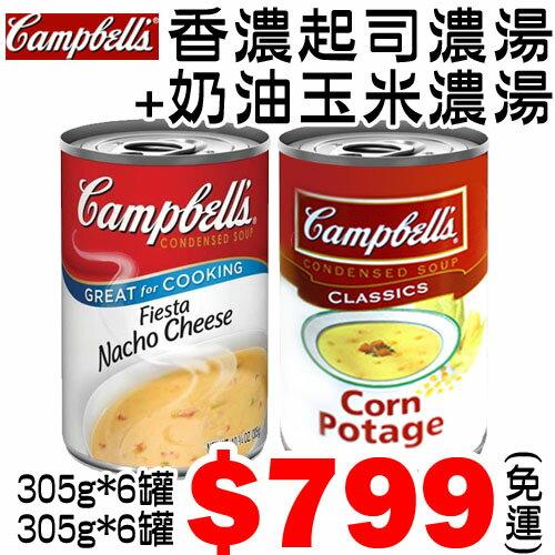 【美國進口 即時美食】Campbell's香濃起司濃湯+奶油玉米濃湯~免運
