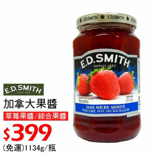 【果粒果醬】加拿大E.D.SMI?TH FRUIT SPREAT(草莓/綜合果醬?)1134g,任選一罐~免運