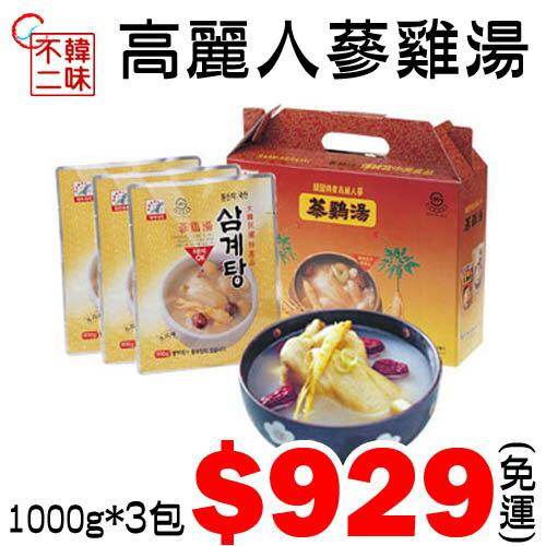 【韓國進口 即時美食】韓味不二  高麗人蔘雞湯(1000gx3包/盒)$929~免運