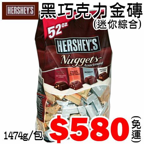 【美國進口 即時美食】HERSHEY`S迷?你綜合黑巧克力金磚52oz~2包$1160 免運