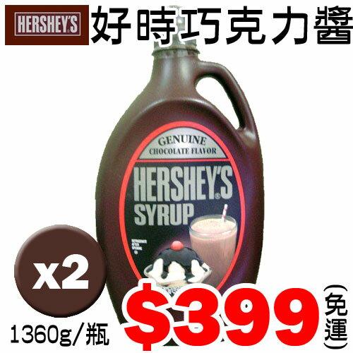 【美國進口 限量銷售】HERSHEY\