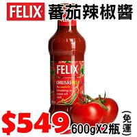 中秋節烤肉食材到【萬用沾醬】Felix het chilisås 蕃茄辣椒醬 600g ,2瓶入~免運