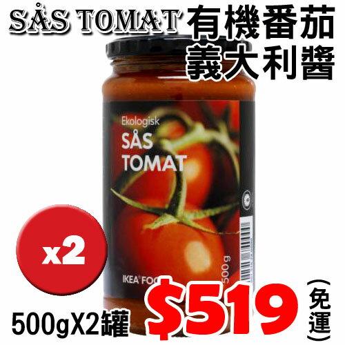 【有機義大利麵醬】SÅS TOMAT有機番茄義大利醬 500g ,2罐入~免運