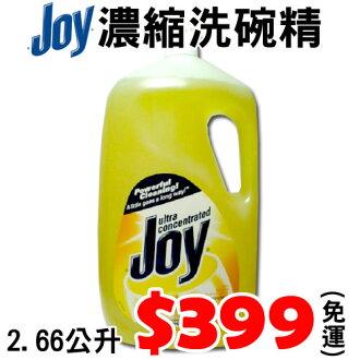 【碗盤亮晶晶】ULTRA JOY濃縮洗碗精2.66公升,2入 $798~免運