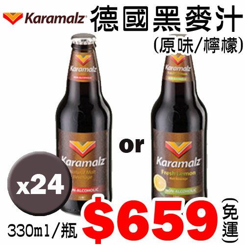 ~低熱量飲品~德國Karamalz黑麥汁^(原味 檸檬^)330mlX24瓶^~^(