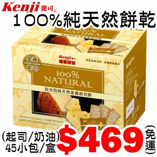 【輕食點心 好吃沒負擔】《Kenji健康時刻?》100%純天然奶油?胚芽餅/純天?然金黃起司餅 (45小包 入/盒)~免運