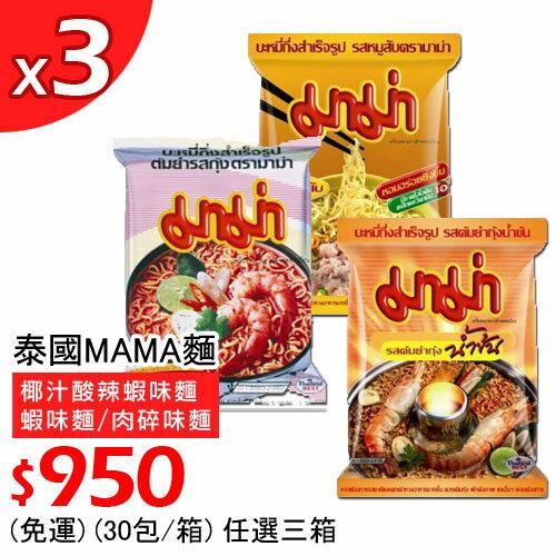 【泰國進口 方便麵】《MAMA》椰汁酸辣蝦味麵、蝦味麵、肉碎味麵(30包/箱),任選3箱$950~免運