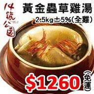 【14號公園】黃金蟲草雞湯(全雞)/2.5kg±5%,$1260~免運?