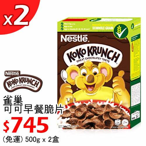 【營養早餐】Nestle雀巢可可早餐脆片(500g x 2包/盒)X2盒 $745~免運