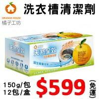 【洗衣機要保養】橘子工坊 洗衣槽清潔劑 $649 (150g/16包/盒 )~2盒$1298 免運