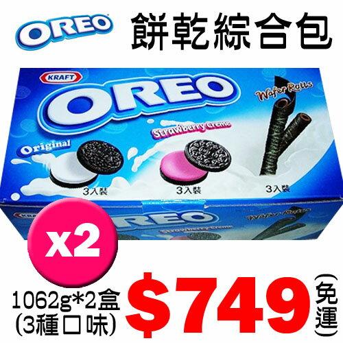 【美國進口 暢銷零嘴】OREO奧莉奧-餅乾綜合包,2入 $749 元 (原味夾心餅x3包,草莓夾心餅x3包,巧克捲 x3包)2盒入~(免運)