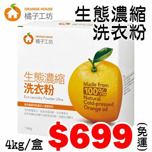 【恨化學的橘子工坊】生態濃縮洗衣粉(4.5kg/包)~免運