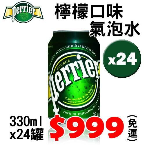 PERRIER 沛綠雅 檸檬口味氣泡水 (330mlx24罐?)$999~免運