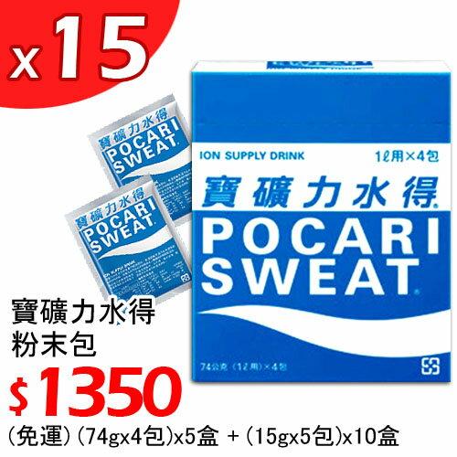 【熱賣飲料】 寶礦力水得粉末包 (家庭包X?5盒)+(隨身包?X10盒) $1350~免運