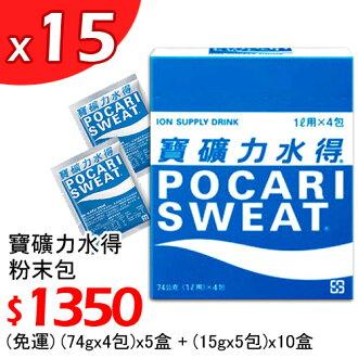 【熱賣飲料】 寶礦力水得粉末包 (家庭包X5盒)+(隨身包X10盒) $1350~免運