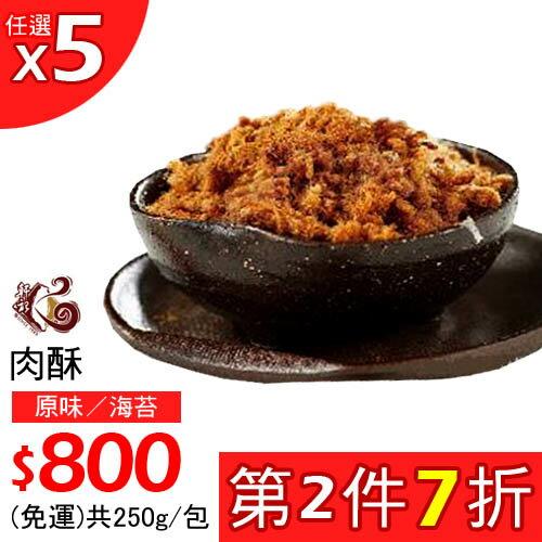 【台灣肉乾王】肉酥250g(原味/海苔),任選5包,第2件7折~免運