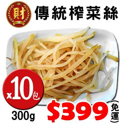 【手工醃菜 限量銷售】傳統榨菜絲(300gX10包)~免運
