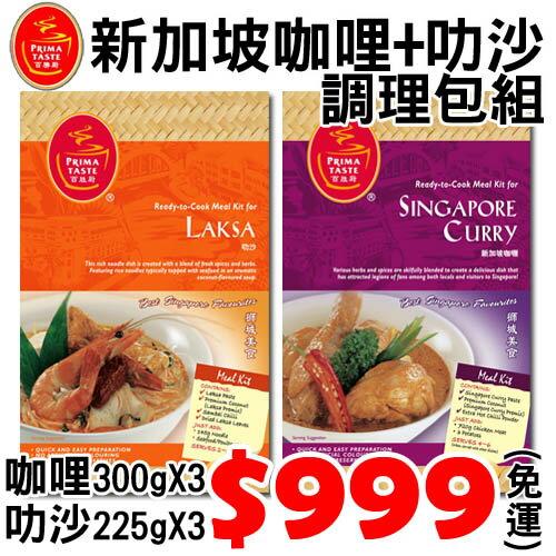 【獅城美食】Prima Taste 新加坡咖哩+叻沙調理包組~免運