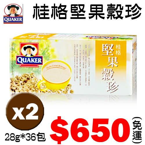 【輕食點心】QUAKER 桂格堅果穀珍28gX36包,2盒~免運