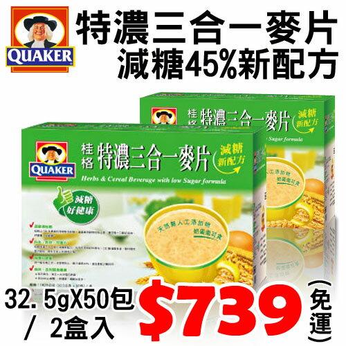 【輕食點心】QUAKER 桂格特濃三合一麥片-減糖45%新配方32.5gX50包,2盒$739~免運