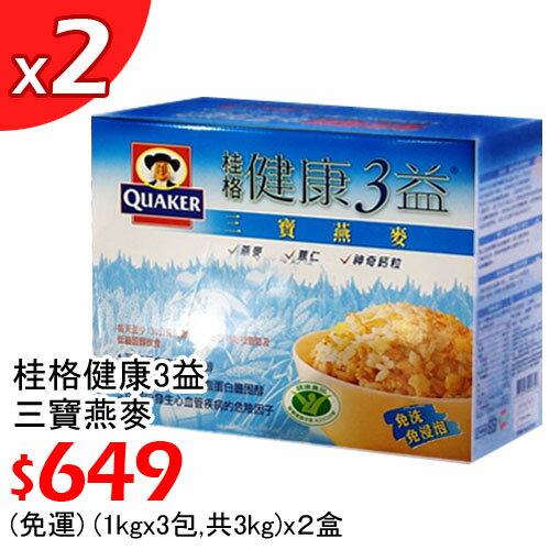 【輕食點心 好吃沒負擔】QUAKER 桂格健康三益三寶燕麥 1kgX3包,2盒$6?49~免運?