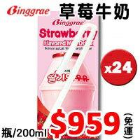 ~健康飲料~ BINGGRAE STRAWBERRY MILK 草莓牛奶24瓶 盒^~