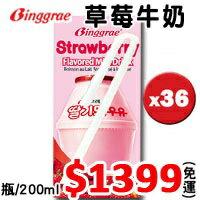 【健康飲料】 BINGGRAE STRAWBERRY MILK 草莓牛奶36瓶/盒~免運