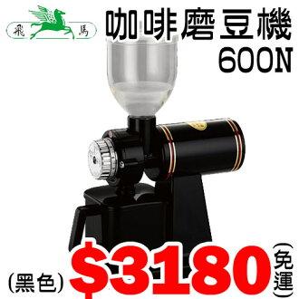【貼心小家電】飛馬牌義式咖啡專用磨豆機600N (黑) $2899~免運