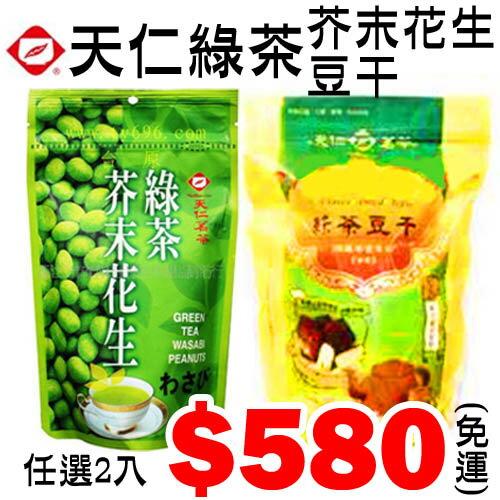 【精選堅果】天仁綠茶芥末花生,2包~免運