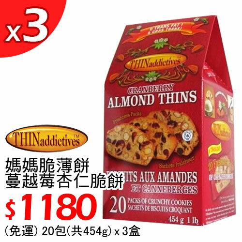 【高纖健康】THINaddict?ives媽媽脆?薄餅蔓越莓杏仁脆餅 (20包/盒,共45?4g)X4盒入 $1573~免運