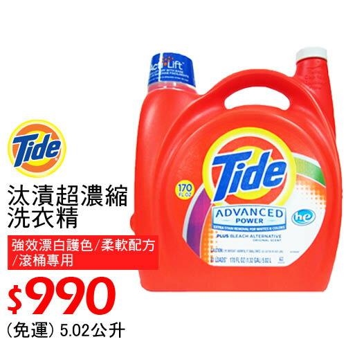 【洗衣超乾淨】Tide 汰漬超濃縮洗衣精(強效漂白護色/柔軟配方/滾桶專用) 5.02公升$990~免運