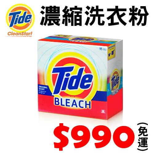 【洗衣超乾淨】Tide高效能汰漬超濃縮洗衣粉 漂白配方 (滾筒洗衣機專用)~免運